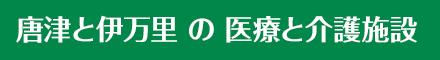 佐賀・伊万里 医療・介護施設